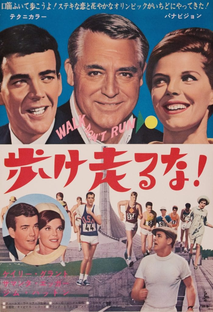 Classic Posters Walk Don T Run Cary Grant Comedy